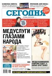 Сегодня. Киевский выпуск №5 01/2018