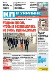 Комсомольская правда №27 02/2020