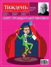 Український Тиждень №11 03/2021