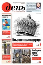 День. На русском языке №15 01/2020