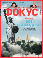 Еженедельник Фокус №7 02/2017