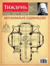Український Тиждень №47 11/2020