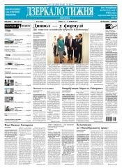Дзеркало тижня. Україна №37 10/2019