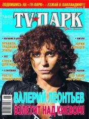 TV-Парк №46 11/2012