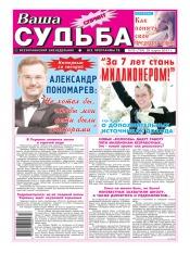 Ваша судьба-спринт №13 03/2013
