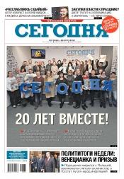 Сегодня. Киевский выпуск №232 12/2017