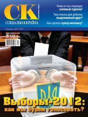 Соціальна країна №1 01/2012