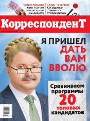 Корреспондент №4 02/2019