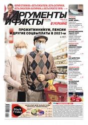 Аргументы и факты №49 12/2020