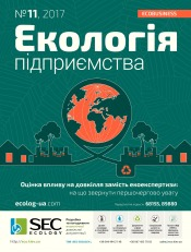 Екологія підприємства №11 11/2017
