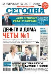 Сегодня. Киевский выпуск №91 05/2019