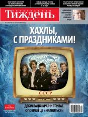 Український Тиждень №1-2 01/2013