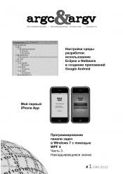 argc&argv №1 01/2012