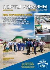 Порты Украины, Плюс №10 12/2018