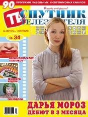 Спутник телезрителя №34 08/2013