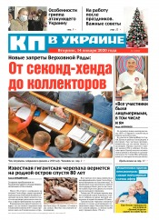 Комсомольская правда №3 01/2020