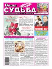 Ваша судьба-спринт №30 07/2013