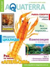 Aquaterra.ua №4-5 07/2009