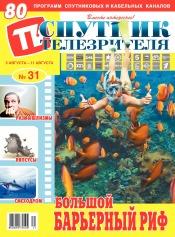 Спутник телезрителя №31 08/2019