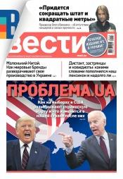 Вести №156 10/2020
