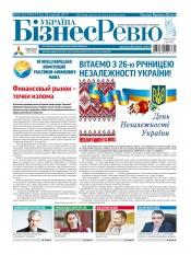 Україна Бізнес Ревю №33-34 08/2017