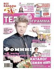 Новая телепрограмма №33 10/2011