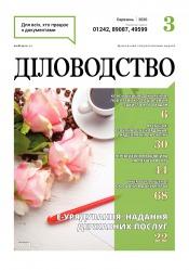 Діловодство та документообіг №3 03/2020