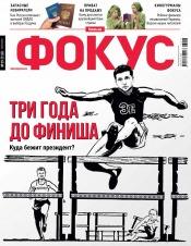 Еженедельник Фокус №18 05/2021