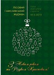Лісовий і мисливський журнал №6 01/2020
