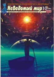 Неведомый мир №10 10/2014