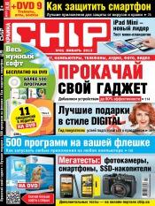 Chip + Диск в комплекте №1 01/2013