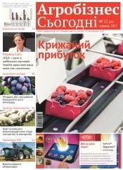 """газета """" Агробізнес Сьогодні"""" №12 06/2017"""