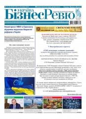 Україна Бізнес Ревю №31-32 07/2021