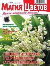 Магия цветов №4 04/2013