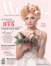 Wedding magazine №4 12/2013