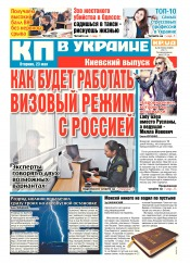 Комсомольская правда №88 05/2017