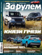 Украина за рулем №1 01/2020
