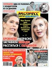 Экспресс-газета №45 11/2020