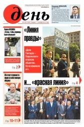 День. На русском языке №168 09/2019