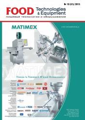 FOOD Technologies & Equipment. Пищевые технологии и оборудование №10 12/2013