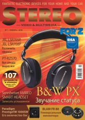 Stereo №1 01/2018