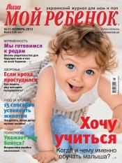 Мой ребёнок №11 11/2012