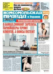 Комсомольская правда №226 10/2014