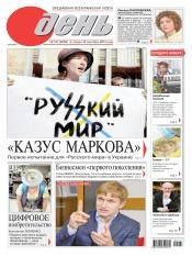 День. На русском языке №167 09/2013
