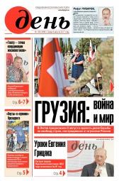 День. На русском языке №138 08/2017