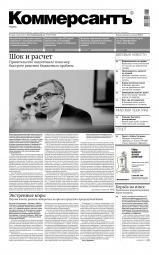 КоммерсантЪ №39 03/2014