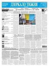 Дзеркало тижня. Україна №13 04/2013
