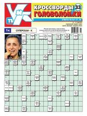Кроссворды и головоломки №33 08/2012