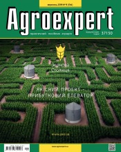 Agroexpert №9 09/2019