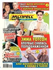 Экспресс-газета №11 03/2017